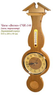 ВЕСНА СЧК-146